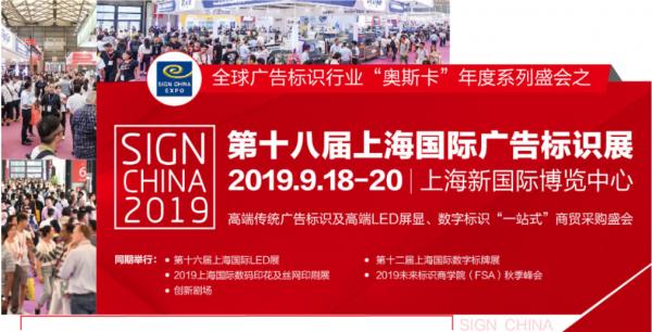 邀请函│蓝濂科技邀您共聚第十八届上海国际广告标识展-SIGN CHINA 2019
